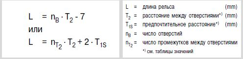Формула длины рельса R1835