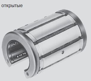Шариковые втулки «Супер», R0731 открытого типа