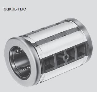 Шариковые втулки «Супер», R0732 закрытого типа