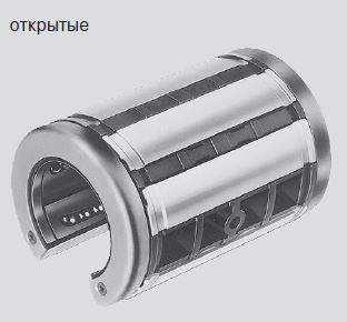 Шариковые втулки «Супер», R0733 открытого типа