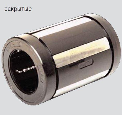 Шариковые втулки «Супер», R0670 закрытого типа