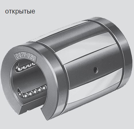 Шариковые втулки «Супер», R0671 открытого типа