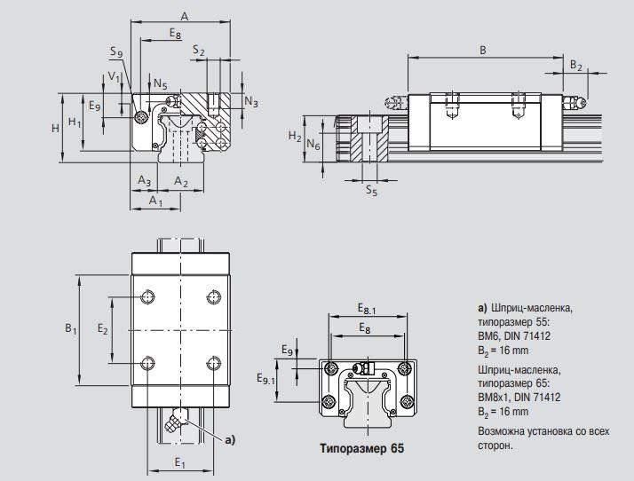 Чертеж каретки R1622, типоразмер 65